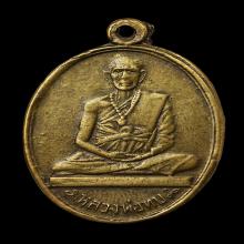 เหรียญโดดร่มหลวงพ่อทบ วัดชนแดน ปี2500