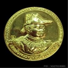 เหรียญทองคำรัชกาลที่5