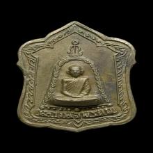 เหรียญแจกทานหลวงพ่อพรหมปี2515เ(เนื้อเหรียญบาท) ว้ดช่องแค