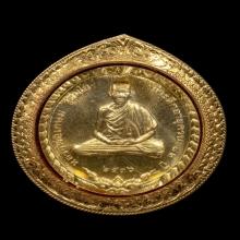 เหรียญสิริมงคล หลวงพ่อเกษม วัดสุสาน ไตรลัก ปี 36 เนื้อทองคำ