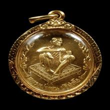 เหรียญทองคำหลวงพ่อคูณ วัดบ้านไร่