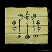 อ.โง้ว กิม โคย( เซียนแปะ )ผ้ายันต์ฟ้าประทานพรกาใหญ่ หางสั้น