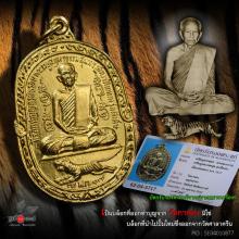 เหรียญเสือเผ่น หลังยันต์ตะกร้อ หลวงพ่อสุด วัดกาหลง ปี 17