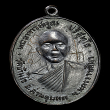 เหรียญรุ่นแรกหลวงพ่อคูณ ปี2512 เดิมๆ มีจาร