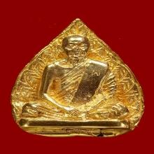 เหรียญหล่อใบโพธิ์เนื้อทองคำหลวงพ่อแพ วัดพิกุลทอง