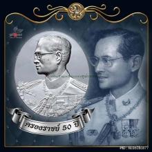 เหรียญฮูกานิน ในหลวงครองราชย์ครบ 50 ปี เนื้อเงิน 99%