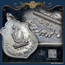 เหรียญรูปอาร์มในหลวงทรงผนวช กองทัพภาค 3 เนื้อเงิน ปี 2517