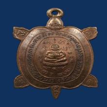 เหรียญเต่า หลวงพ่อหลิว รุ่นแรก ปี16 มีจาร