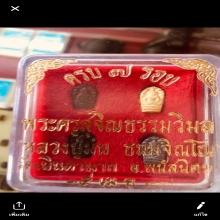 พระปรกเนื้อทองคำหลวงปู่ม่น วัดเนินตามากปี2537