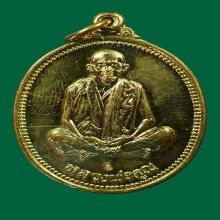 เหรียญรูปไข่ หลวงพ่อคูณ คุณพระเทพประทานพร ฝาบาตร