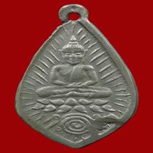เหรียญพระกสิณหลวงพ่อพัฒน์ พิมพ์หน้าใหญ่ รุ่นแรก