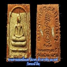 สมเด็จอายุยืน ๒๕๖๒ หลวงพ่อจอย วัดโนนไทย