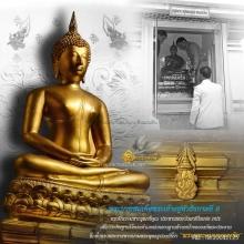 พระบูชาพระพุทธคมนาคมบพิธ ภปร. ปี 39 หน้าตัก 9 นิ้ว