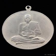 เหรียญจิ๊กโก๋หลวงพ่อเงิน วัดดอนยายหอม ปี2506(ตรงปี)