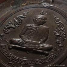 เหรียญหลวงปู่โต๊ะ (2510)