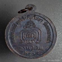 ปล้องอ้อยหลวงปู่เพิ่ม ปี 2518 บล็อกเงิน ไหล่แตก เนื้อทองแดง