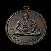เหรียญรุ่นแรก หลวงพ่อเปิ่น วัดบางพระ ปี 2519