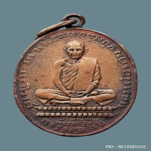 เหรียญรูปไข่ หลวงพ่อเดิม วัดหนองโพ จ.นครสวรรค์
