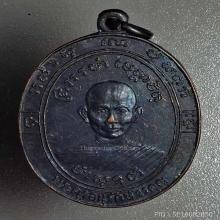 เหรียญรุ่นแรก หลวงพ่อสง่า วัดหนองม่วง นิยมไม่มี พ.ศ.