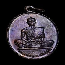 เหรียญสร้างบารมี หลวงพ่อคูณ ปี2519 ผิวสวย ปรอท