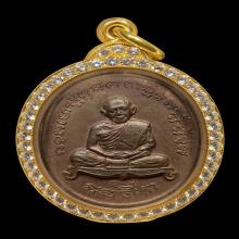 หลวงปู่ทิมเหรียญเจริญพร2เนื้อนวะชินบัญชร