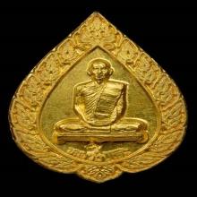 หลวงปู่โต๊ะ เหรียญฉลองพัดยศเล็ก เนื้อทองคำ