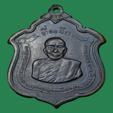 เหรียญหลวงพ่อแดง รุ่นแม่ทัพ  วัดเขาบันไดอิฐ