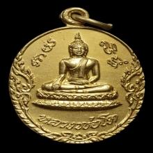 เหรียญหลวงพ่อโต วัดบางพลีใหญ่ใน จ.สมุทรปราการ ปี ๒๕๒๐