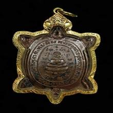 เหรียญหลวงปู่หลิว เต่าปลดหนี้ รุ่นแรก ตัวผู้นิยม