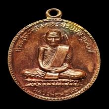 เหรียญที่ระลึกครบ 90 ปี 2517 เนื้อทองแดง หลวงพ่อพรหม ถาวโร