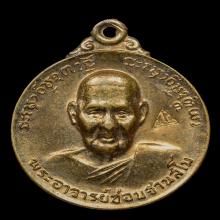 เหรียญรุ่นสร้างเจดีย์ 2518 หลวงปู่ชอบ ฐานสโม