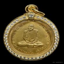 เหรียญ100ปี หลวงปู่มั่น เนื้อฝาบาตร