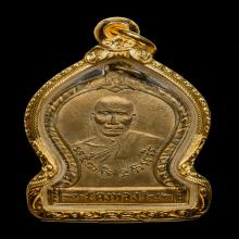 เหรียญเสมาคว่ำ ลพ.เต๋ คงทอง รุ่น2 ปี2492 นิยมมีจาร