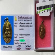เหรียญหลวงพ่อโสธรรูปไข่เนื้อนาคปี2511พระสวยมาก