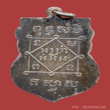 ชินราช ล.ป บุญ วัดกลางบางแก้ว เนื้อเงิน