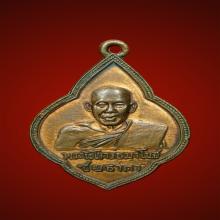 เหรียญหลวงพ่อลิ้นดำ เคด้า บล๊อคแรก นิยมสุด