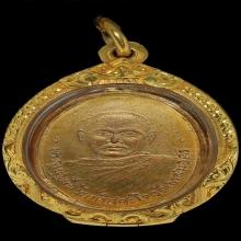 เหรียญรุ่นแรก หลวงพ่อบุญมี อิสฺสโร วัดเขาสมอคอน ปี พ.ศ. 2497