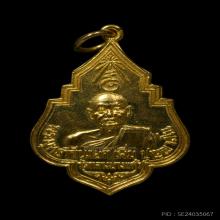 เหรียญหลวงปู่เพิ่ม วัดกลางบางแก้ว พุ่มข้าวบิณฑ์ 2525