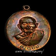 หลวงปู่สี เหรียญ อายุยืน ครึ่งองค์ (นวะ) สภาพสวย ผิวเดิม ๆ
