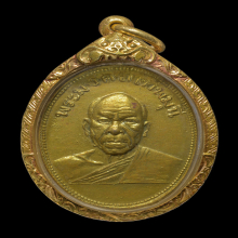 เหรียญถวายภัตตาหาร หลวงพ่อสด วัดปากนํ้า บล๊อคกาก