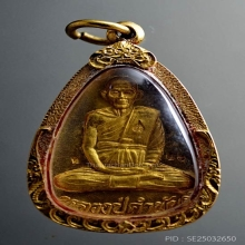 เหรียญปลอดภัย หลวงปู่คำพันธ์ เนื้อทองคำ เบอร์ 26