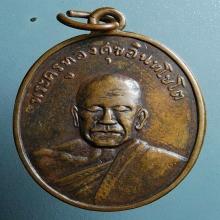 เหรียญหลวงพ่อทองศุข วัดโตนดหลวง ปี 2503 บล็อคนิยม ศูนย์เล็ก