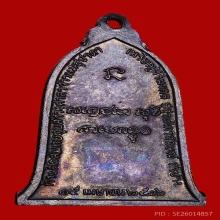 เหรียญระฆัง ปี2516 บล็อคเสาอากาศ ตัดเงิน(นิยม)