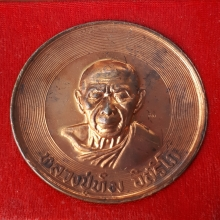 หลวงปู่ทิมเนื้อทองแดง ที่ระลึกงานวางศิลาฤกษ์ หล่อขันน้ำมนต์