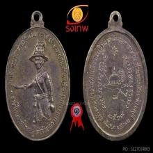 เหรียญพระเจ้าตากสินชุบนิเกิ้ลแจกกรรมการหลวงปู่ทิมวัดละหารไร่