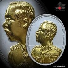 เหรียญพระบรมสาทิสลักษณ์ รัชกาลที่ 5 วัดในวัง หน้ากากทองคำ
