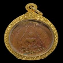 เหรียญพระพุทธชินราชวัดมะขามเฒ่า