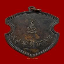 เหรียญหน้าวัว 2479 หลวงพ่อโต วัดชากกระโดน ระยอง