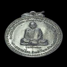 เหรียญรุ่นพิเศษ หลวงปู่ชอบ ฐานสโม พ.ศ.2514 อัลปาก้า