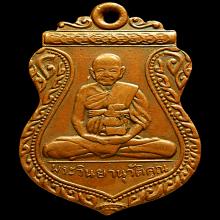 E. เหรียญหลวงพ่อวิง รุ่นแรก เนื้อทองแดง วัดสะพาน พระโขนง กทม